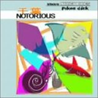 NUKEY PIKES tribute ALBUM Vol.2 PIKES Version