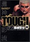 TOUGH 02 (ヤングジャンプコミックス)
