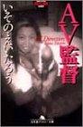 AV監督 (幻冬舎アウトロー文庫)