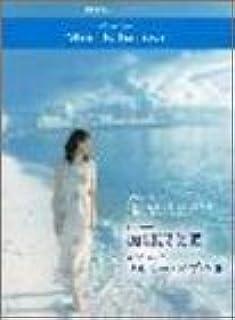 ピアノソロ 加羽沢美濃 ピアノピュア メモリーオブ2001