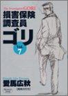 損害保険調査員ゴリ 7 (ヤングジャンプコミックス) - 愛馬 広秋
