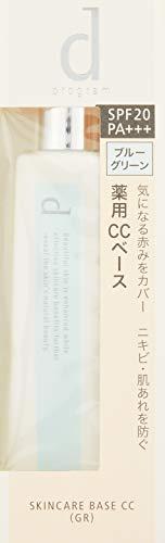資生堂『dプログラム薬用スキンケアベースCC医薬部外品』