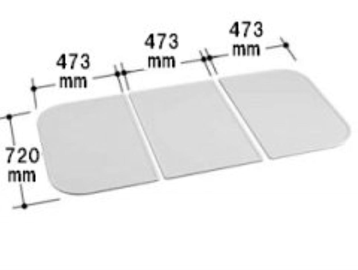 感嘆符対象拾うLIXIL INAX 風呂組フタ 幅473×奥行720mm×3枚組:YFK-1675C(2) (風呂ふた、フロふた、風呂蓋)
