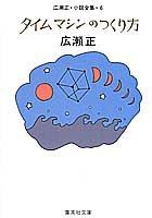 タイムマシンのつくり方 (集英社文庫 ひ 2-6)