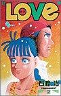 LOVe (ラブ) (2) (少年サンデーコミックス)