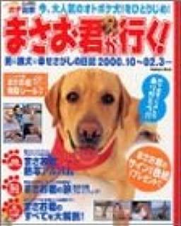 ! Pet large set Pochi Tama Masao you go -! Diary of looking to Kou dog travel-man (2000.10 ~ 02.3 ...) (Gakken mook) ISBN: 4056028419 (2002) [Japanese Import]