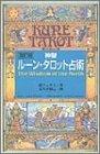 神聖ルーン・タロット占術 (elfin books series)