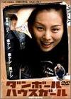 ダンボールハウスガール[DVD]