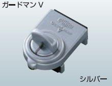 ガードロック ガードマンV サッシ補助錠 窓用 ストッパーつまみ付 シルバー(86800-12100)