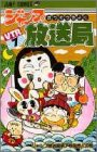 ジャンプ放送局 7 (ジャンプコミックス)