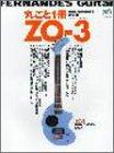 丸ごと1冊ZOー3―フェルナンデス・ギター (エイムック 459)
