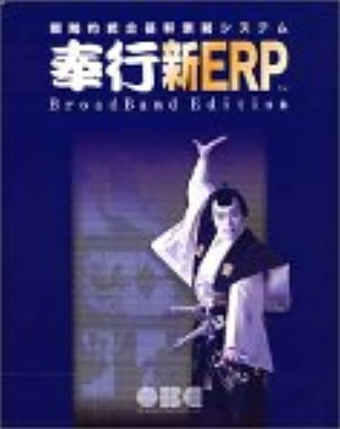 密輸拳インペリアル勘定奉行 21 個別原価管理編 新ERP BroadBand Edition with SQL Server 2000 for Windows 30ライセンス
