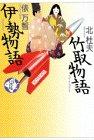 竹取物語・伊勢物語 (少年少女古典文学館)の詳細を見る