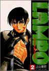 ランポ 2―The hypersonic boy (てんとう虫コミックススペシャル)