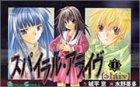 スパイラル・アライヴ 1 (ガンガンコミックス)
