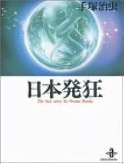 日本発狂 (秋田文庫 1-44)
