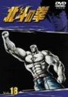 TVシリーズ 北斗の拳 Vol.18 [DVD]