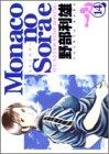 Monacoの空へ 14 (ヤングジャンプコミックス)