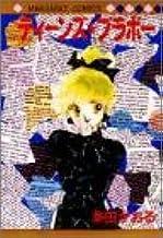 ティーンズ☆ブラボー (マーガレットコミックス)
