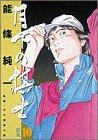 月下の棋士 (10) (ビッグコミックス)