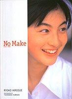 広末涼子写真集/NO MAKE (タレント・映画写真集)の詳細を見る