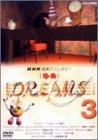 NHK音楽ファンタジーゆめ(3) [DVD]