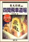 四間飛車道場〈第8巻〉銀冠VS穴熊 (東大将棋ブックス)