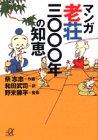 マンガ 老荘3000年の知恵 (講談社プラスアルファ文庫)
