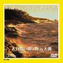 大自然の贈り物 五大湖 [DVD]