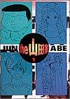the  山田家 (1) (ヤングサンデーコミックススペシャル)