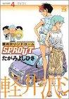 軽井沢シンドロームSPROUT 4 (ヤングチャンピオンコミックス)