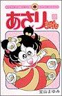 あさりちゃん (35) (てんとう虫コミックス)