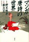 マンガ 唐詩の世界
