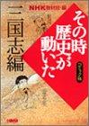 NHK「その時歴史が動いた」コミック版 三国志編 (ホーム社漫画文庫)