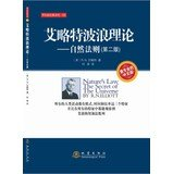 Elliott Wave Theory: Natural Law (Second Edition)(Chinese Edition)