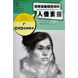 Beginners painting specification Training: sketching (with CD)(Chinese Edition)