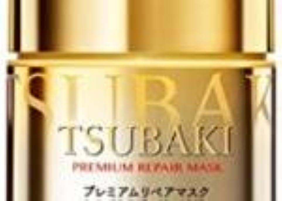 不安定な引き潮充実資生堂 TSUBAKI ツバキ プレミアムリペアマスク 180g x24点セット