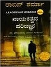 Leadership Wisdom (Kannada)