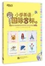 New Oriental Primary English International Phonetic Alphabet (Vol.1) (with MP3)(Chinese Edition)
