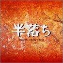 Hanochi by O.S.T.(Tamiya Terashima) (2004-01-10)