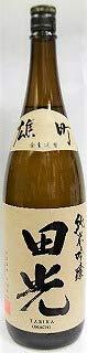 日本酒 田光(たびか)純米吟醸 雄町1瓶火入れ【早川酒造】