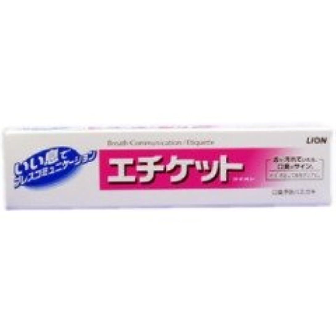 甘味うっかり麻痺ライオンヘルスケア エチケット(40g×3個)