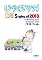 じゃれマガ―100 Stories of 2018