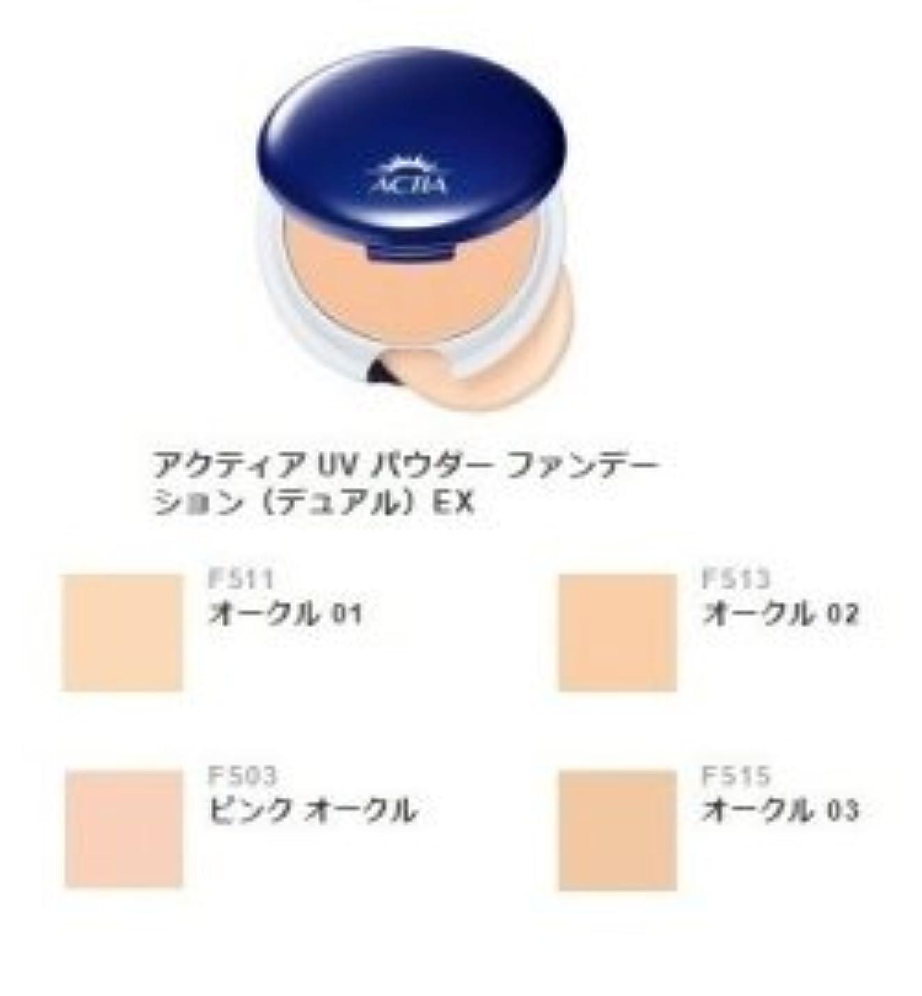 ミリメーター拷問深さエイボン(AVON) アクティア UV パウダーファンデーション(デュアル)EX(リフィル) F503 ピンクオークル