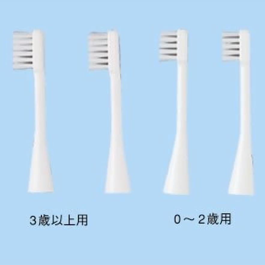 繁栄する知り合いになる絶壁電動付歯ブラシハピカ 水だけdeOK! 替ブラシ2本組 0~2歳用