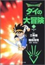 DRAGON QUEST―ダイの大冒険― 8 (集英社文庫―コミック版)