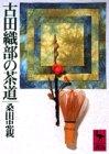 古田織部の茶道 (講談社学術文庫)の詳細を見る