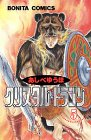クリスタル☆ドラゴン (5) (ボニータコミックス)