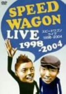 スピードワゴン LIVE集 [DVD]