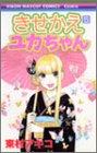 きせかえユカちゃん 5 (りぼんマスコットコミックス)